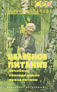 Книга Галины Шаталовой Целебное Питание Скачать